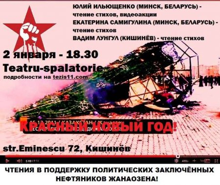 КРАСНЫЙ НОВЫЙ ГОД! - чтения в поддержку нефтяников Жанаозена